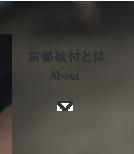 京都紋付とは