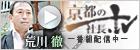 京都の社長TV